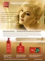 «Красная линия». Рената Литвинова