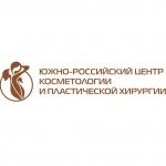 Южно-российский центр косметологии и пластической хирургии