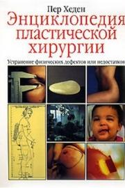 Энциклопедия пластической хирургии
