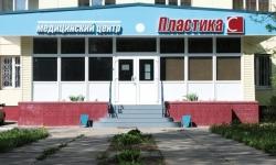 Медицинский центр «Пластика С»