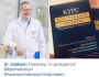 Научная жизнь профессора Пшениснова
