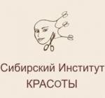 Сибирский институт красоты