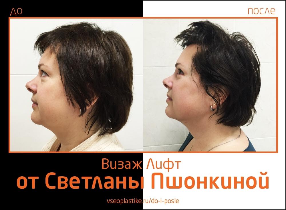 Визаж Лифт от Светланы Пшонкиной
