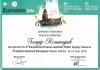 8-ой международный евразийский курс по пластической и реконструктивной хирургии