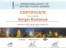 Международное общество эстетической и пластической хирургии