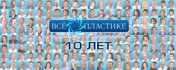 ВсеОпластике.ру исполнилось 10 лет!