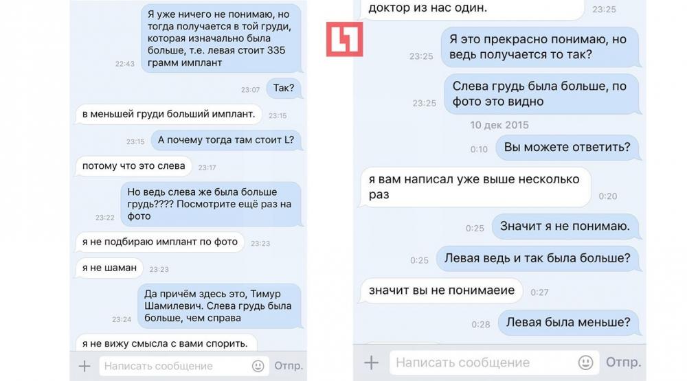 Портал LIFE выложил переписку Тимура Нугаева и его пациентки