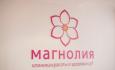 Клиника «Магнолия» отпраздновала 11-летие со дня открытия