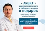 Пациенткам бесплатно предоставляется компрессионное белье и суточное пребывание в палате