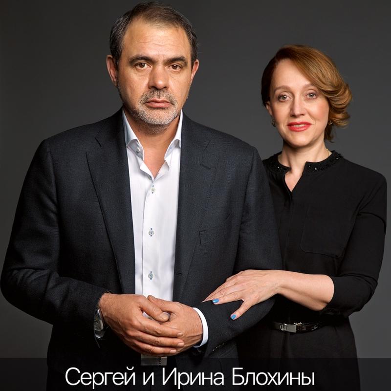 Сергей и Ирина Блохины