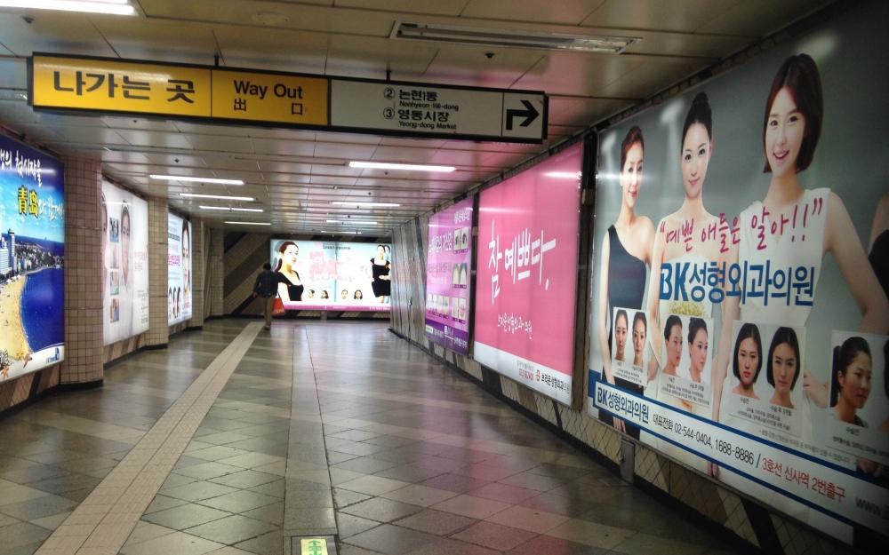 Метро в Сеуле без рекламы пластической хирургии