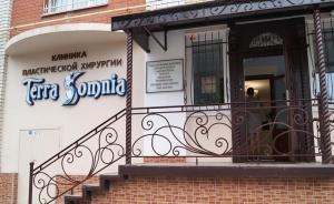 Клиника пластической хирургии «Terra Somnia»