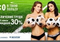 Реклама пластической операции  «возмутила» FIFA
