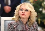 Вице-премьер РФ Татьяна Голикова
