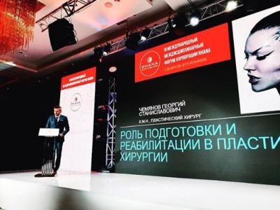 Пластический хирург Георгий Чемянов на конгрессе