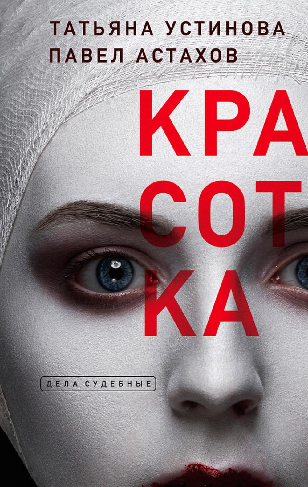 Обложка новой книги Устиновой и Астахова