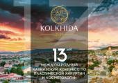 XIII Международный Кавказский конгресс «Колхида 2019»
