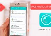 Свою работу начало мобильное приложение «Онлайн-клиника Пирогова»