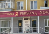 В Кургане закрыли клинику «PersonaNova»