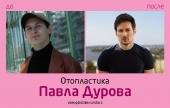 Павел Дуров уши до и после пластики
