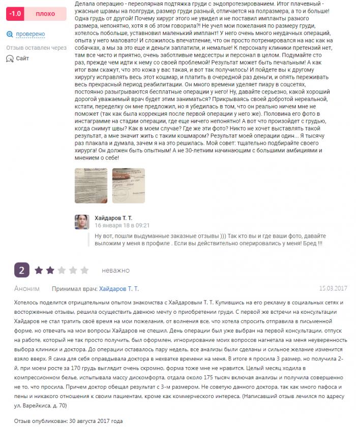 Тимур Хайдаров отрицательные отзывы