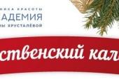 Рождественский календарь в клинике Академия