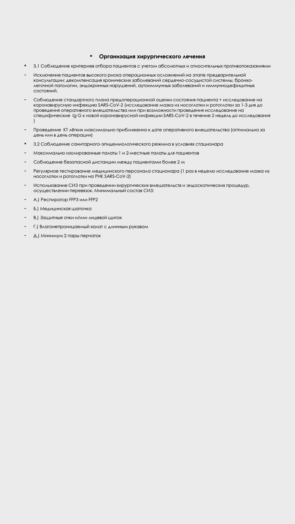 Алгоритм работы клиники пластической хирургии в условиях коронавируса
