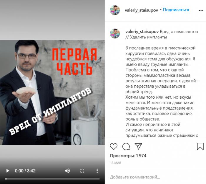 Инстаграм пластического хирурга Валерия Стайсупова
