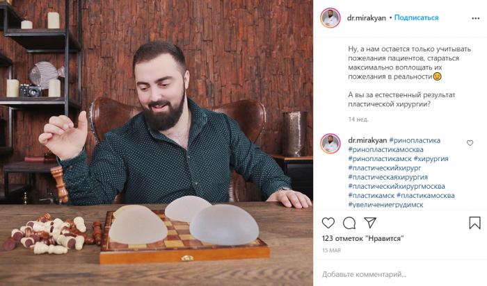 Инстаграм пластического хирурга Гукаса Миракяна