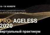 Конгресс PRO-AGELESS 2020